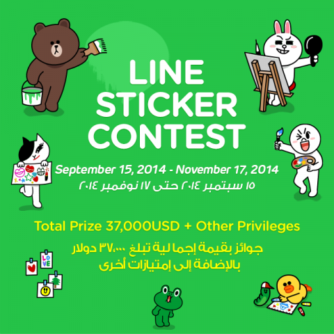 Design Your Own LINE Sticker & Win Grand Prizes!