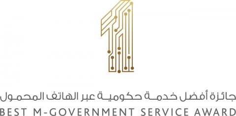 Global competition for 'Best m-Government Service Award' announced