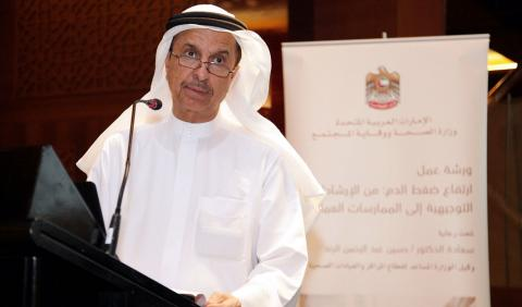 UAE Ministry of Health & Prevention organizes workshop on hypertension