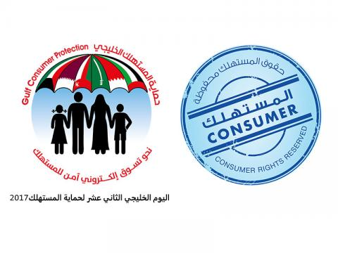Department of Economic Development – Ajman launches new event aimed at raising awareness on promoting a secure consumption culture