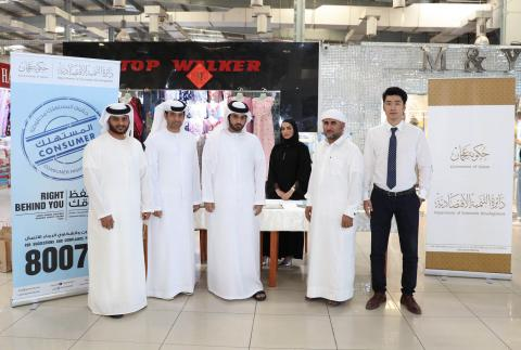 Department of Economic Development - Ajman successfully runs consumer awareness campaign at China Mall