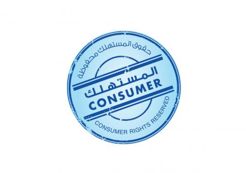 Department of Economic Development - Ajman reveals completion of preparations for launch of its first consumer protection website at GITEX 2017