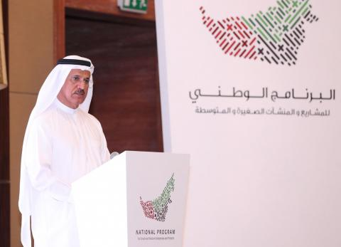 Ministry of Economy launches the smart e-platform for UAE national program for SMEs and projects