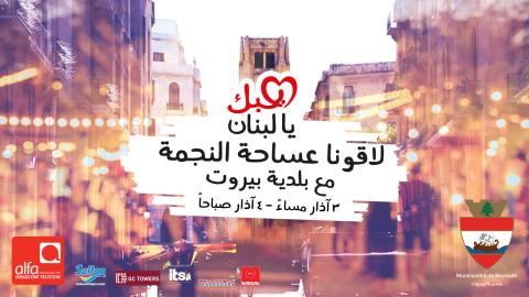 "Beirut Municipality launches its new event ""Behabak Ya Lebnen"" under the guidance of Prime Minister Hariri"