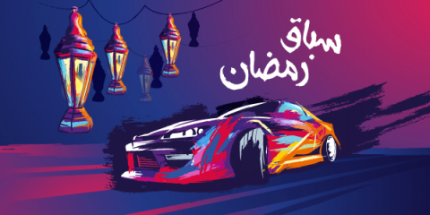 RAMADAN RACING DISCOUNTS AND SPECIAL PACKAGES AVAILABLE AT YAS MARINA CIRCUIT
